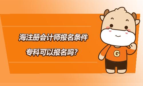 2021年上海注册会计师报名条件,专科可以报名吗?