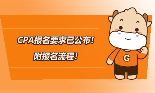 2021北京CPA报名要求已公布!附报名流程!