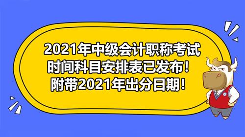 2021中級會計職稱考試時間科目安排表已發布!附帶2021年出分日期!