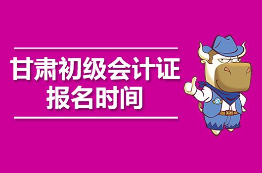 2021甘肃初级会计证报名时间已公布!附考试时间