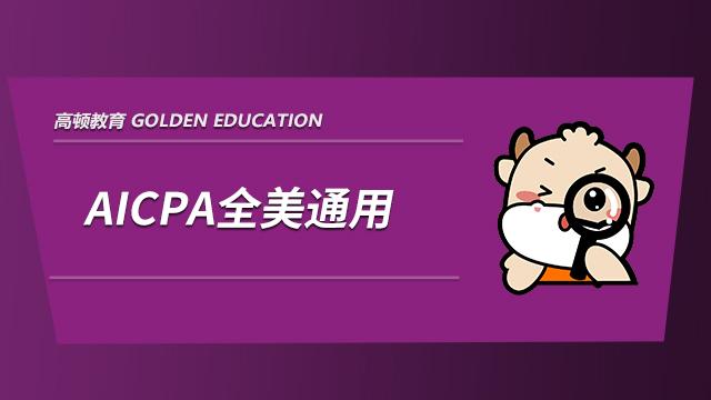 2021年AICPA申请执照条件,申请执照注意事项