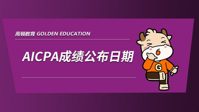 2021年AICPA成绩什么时候出,查不到AICPA成绩原因有哪些