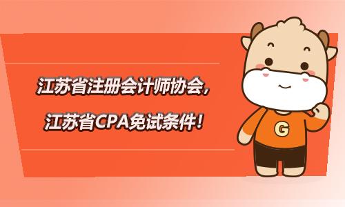 江蘇省注冊會計師協會,江蘇省CPA免試條件!