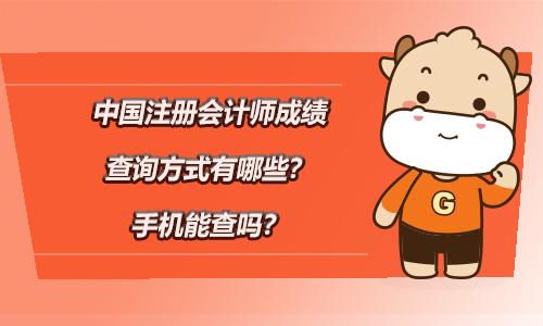 中国注册会计师成绩查询方式有哪些?手机能查吗?