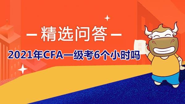2021年CFA一级考6个小时吗?CFA一级考什么题?