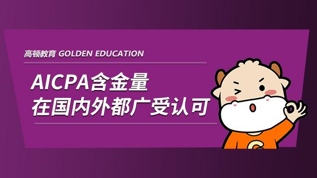 AICPA含金量在国内外都广受认可