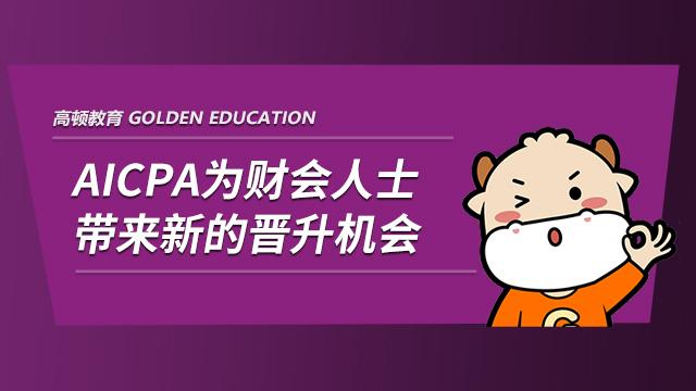 aicpa难考吗,aicpa和cpa的区别