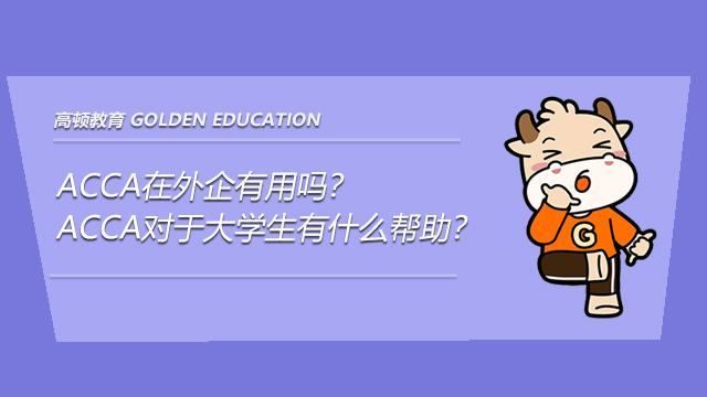 ACCA在外企有用吗?ACCA对于大学生有什么帮助?