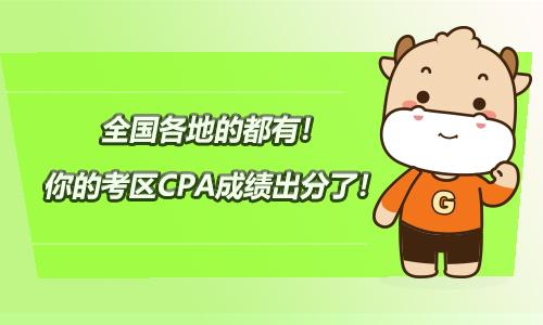 全国各地的都有!你的考区CPA成绩出分了!