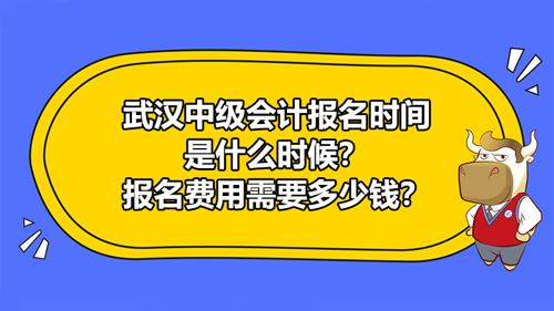 2021武汉中级会计报名时间是什么时候?报名费用需要多少钱?