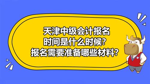 2021天津中级会计报名时间是什么时候?报名需要准备哪些材料?