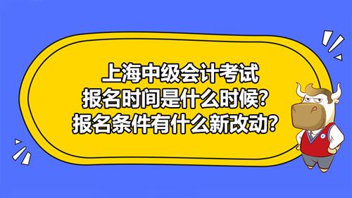 2021上海中级会计考试报名时间是什么时候?报名条件有什么新改动?