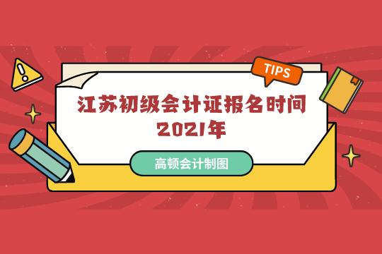 江苏初级会计证报名时间2021年:2020年12月7日至25日