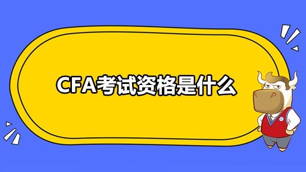 CFA考試資格是什么?CFA考試怎樣能申請證書?
