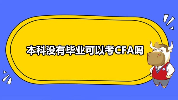 本科沒有畢業可以考CFA嗎?CFA考試英語怎么學?
