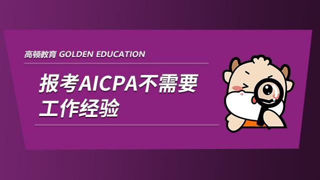 考AICPA需要工作經驗嗎,申請執照呢?