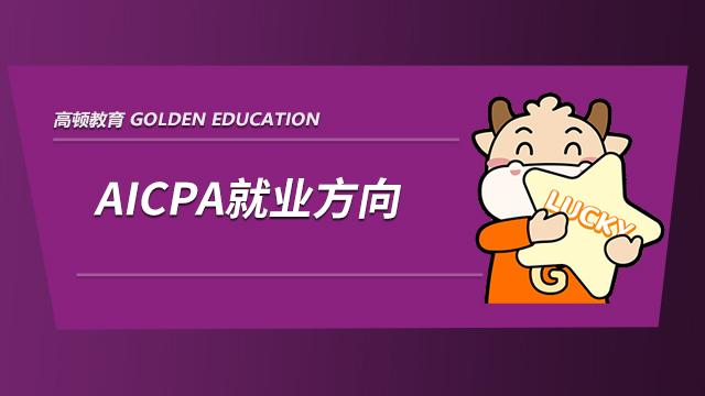 AICPA就业前景如何,在国内外都能担任哪些岗位