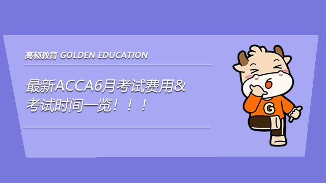 最新2021年ACCA6月考试费用&考试时间一览!!!