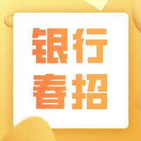 华夏银行2020春季校园招聘汇总