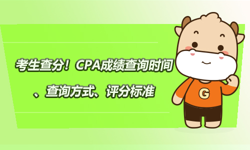 考生查分!CPA成绩查询时间+查询方式+评分标准+合格标准!
