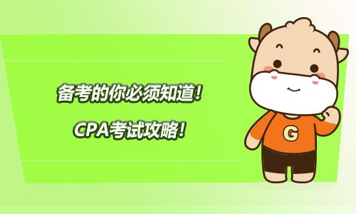 2021备考的你必须知道!CPA考试攻略!