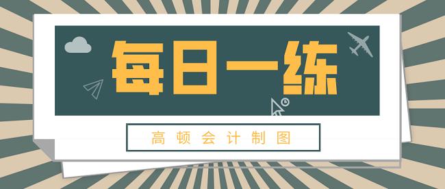 【每日一练】2021年初级会计考试真题(经济法基础)11.18