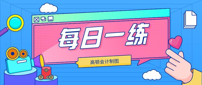 【每日一练】2021年初级会计考试真题(初级会计实务)11.18