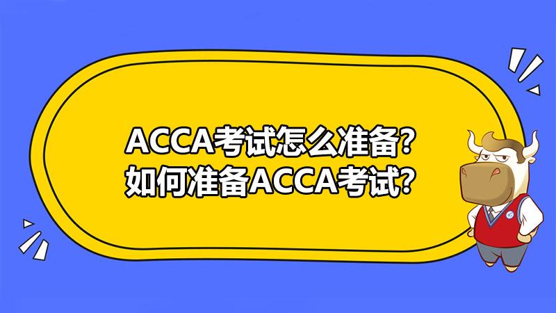ACCA考试怎么准备?如何准备ACCA考试?