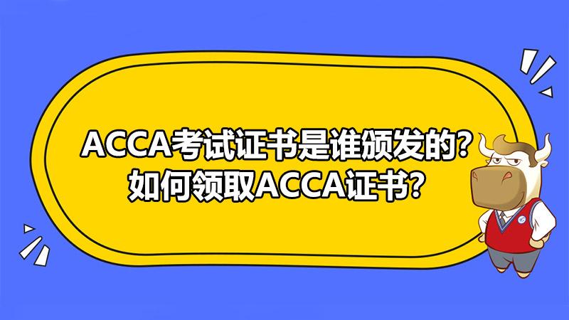 ACCA考试证书是谁颁发的?如何领取ACCA证书?