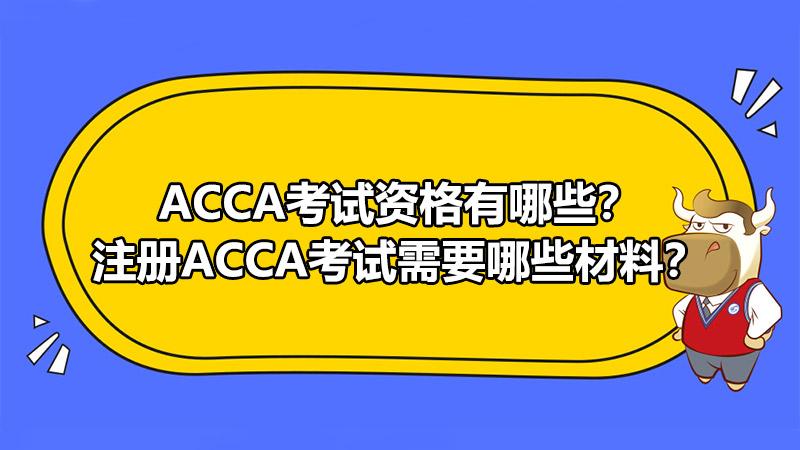 ACCA考试资格有哪些?注册ACCA考试需要哪些材料?