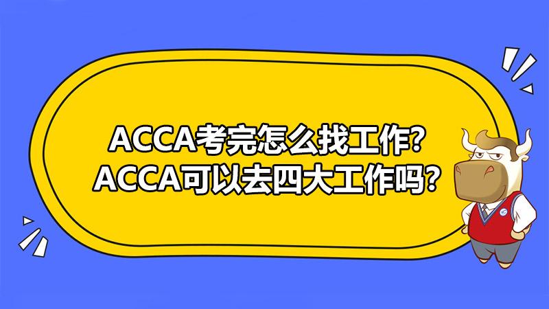 ACCA考完怎么找工作?ACCA可以去四大工作吗?