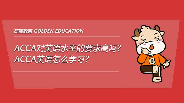 ACCA对英语水平的要求高吗?ACCA英语怎么学习?