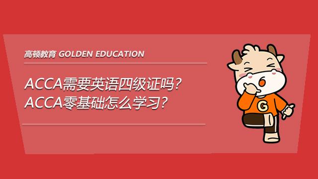 ACCA需要英语四级证吗?ACCA零基础怎么学习?