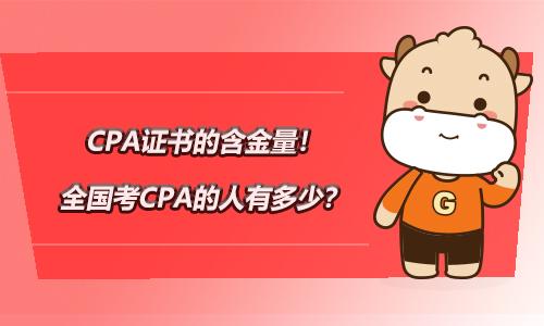 CPA证书的含金量!全国考CPA的人有多少?