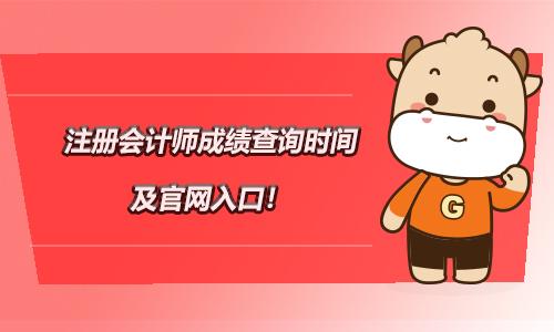 2020年注册会计师成绩查询时间及官网入口!