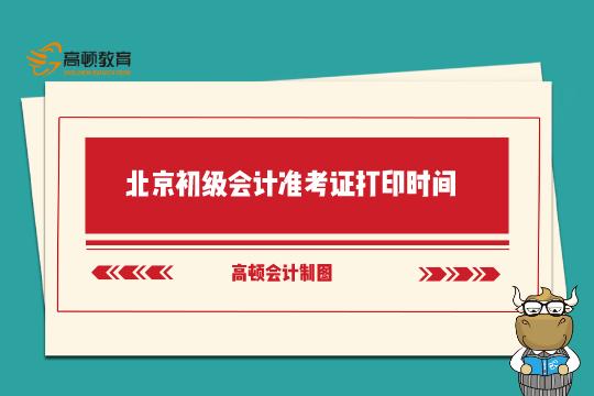 北京初级会计准考证什么时候出来?附报名时间