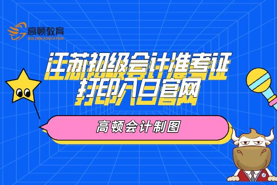 江苏初级会计准考证打印入口官网:全国会计资格评价网