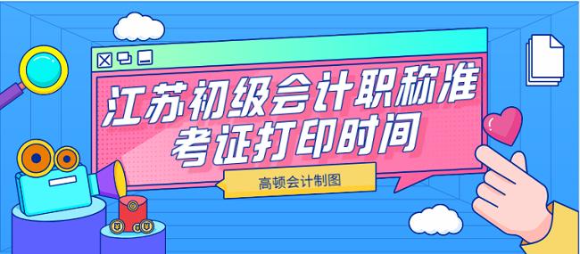 江苏初级会计职称准考证打印时间公布了,附入口