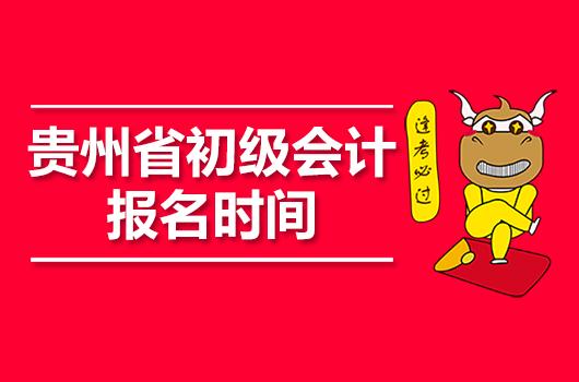 贵州省2021初级会计报名时间、入口分别是什么