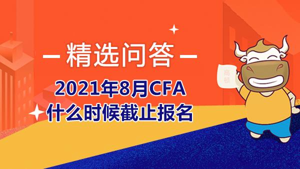 2021年8月CFA什么時候截止報名?CFA一級怎么學?