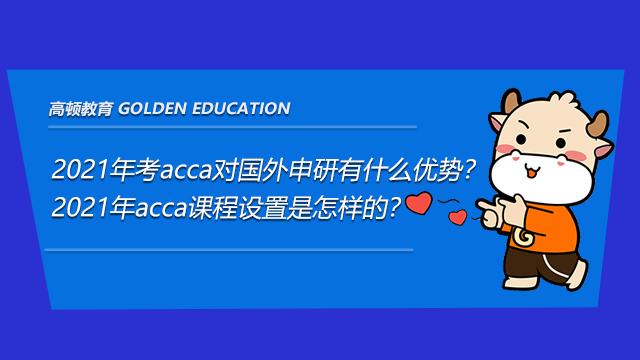 2021年考acca对国外申研有什么优势?2021年acca课程设置是怎样的?