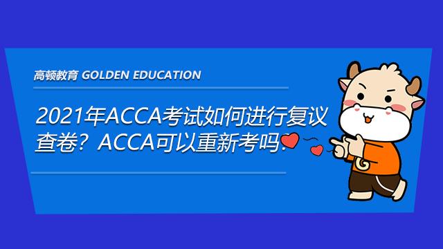 2021年ACCA考试如何进行复议查卷?ACCA可以重新考吗?
