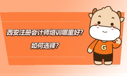 西安注册会计师培训哪里好?如何选择?