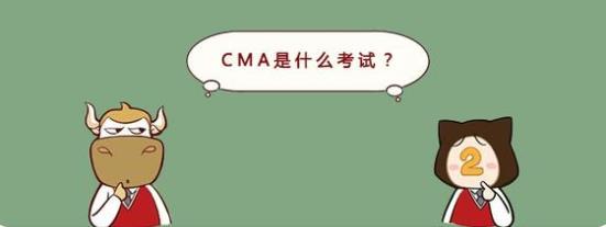 cma是什么考试?有用吗?