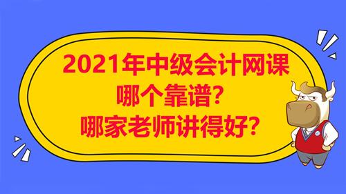 2021年中級會計網課哪個靠譜?哪家老師講得好?