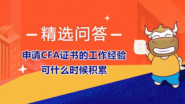 申请CFA证书的工作经验可什么时候积累?