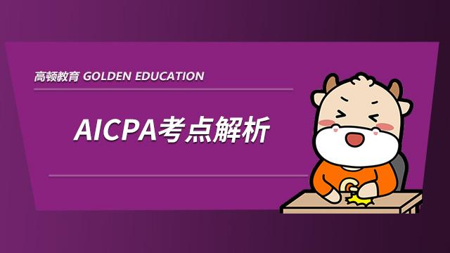 2021年AICPA考点解析,AICPA都考什么?