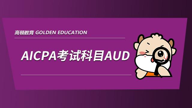 AICPA考试科目AUD