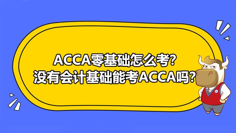 ACCA零基础怎么考?没有会计基础能考ACCA吗?