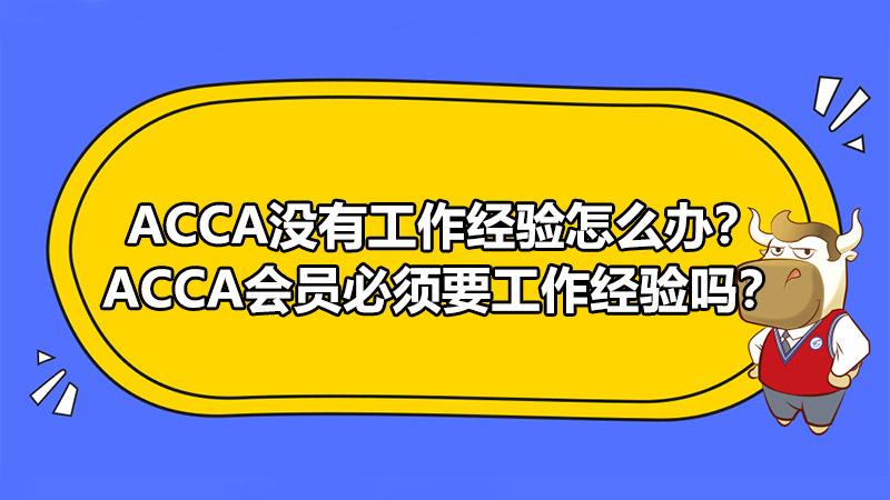 ACCA没有工作经验怎么办?ACCA会员必须要工作经验吗?